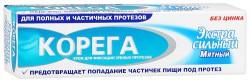 Крем, Корега экстра сильный для фиксации зубных протезов 40 мл мятный