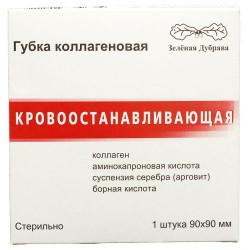 Губка гемостатическая, р. 90ммх90мм №1 стерильная